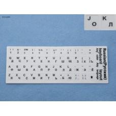 Наклейки на клавиатуру белые с черной кириллицей (US/RU)