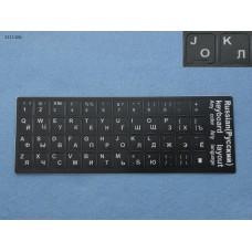 Наклейки на клавиатуру черные с белой кириллицей (US/RU)