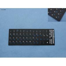 Наклейки на клавиатуру черные с синей кириллицей (US/RU)