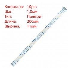 Плоский шлейф 10pin*1.0mm, 200*11mm, прямой, FFC AWM 20624 VW-1 80C 60V