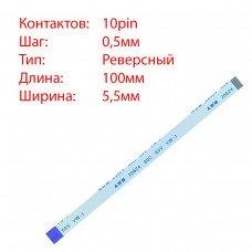 Плоский шлейф 10pin*0.5mm, 100*5.5mm, реверсный, FFC AWM 20624 VW-1 80C 60V