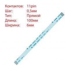 Плоский шлейф 11pin*0.5mm, 100*6mm, прямой, FFC AWM 20624 VW-1 80C 60V