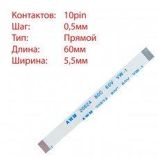 Плоский шлейф 10pin*0.5mm, 60*5.5mm, прямой, FFC AWM 20624 VW-1 80C 60V