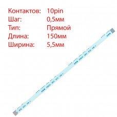 Плоский шлейф 10pin*0.5mm, 150*5.5mm, прямой, FFC AWM 20624 VW-1 80C 60V