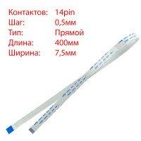 Плоский шлейф 14pin*0.5mm, 400*7.5mm, прямой, FFC AWM 20624 VW-1 80C 60V