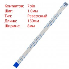 Плоский шлейф 7pin*1.0mm, 150*8mm, реверсный, FFC AWM 20624 VW-1 80C 60V