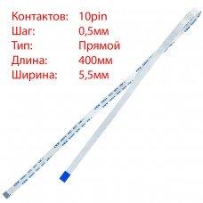 Плоский шлейф 10pin*0.5mm, 400*5.5mm, прямой, FFC AWM 20624 VW-1 80C 60V