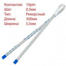 Плоский шлейф 10pin*0.5mm, 300*5.5mm, реверсный, FFC AWM 20624 VW-1 80C 60V